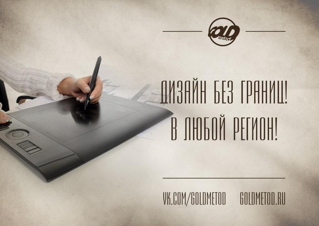 разработка, логотип, лого, фирменный стиль, красноярск, goldmetod