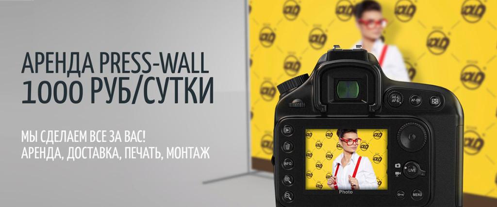arenda_goldmetod_presswall_brandwall_krasnoyarsk