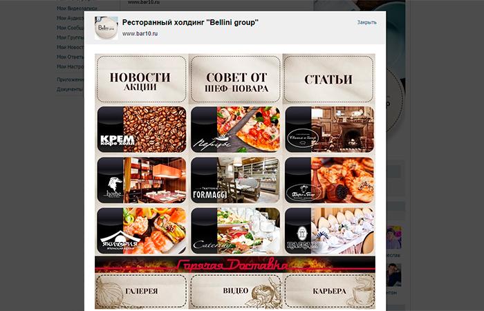 Макет Дизайн Design Goldmetod Красноярск, сайт, логотипы, Bellini group, Goldmetod, разработка, дизайн студия, рестораторы красноярска, smm pr marketing