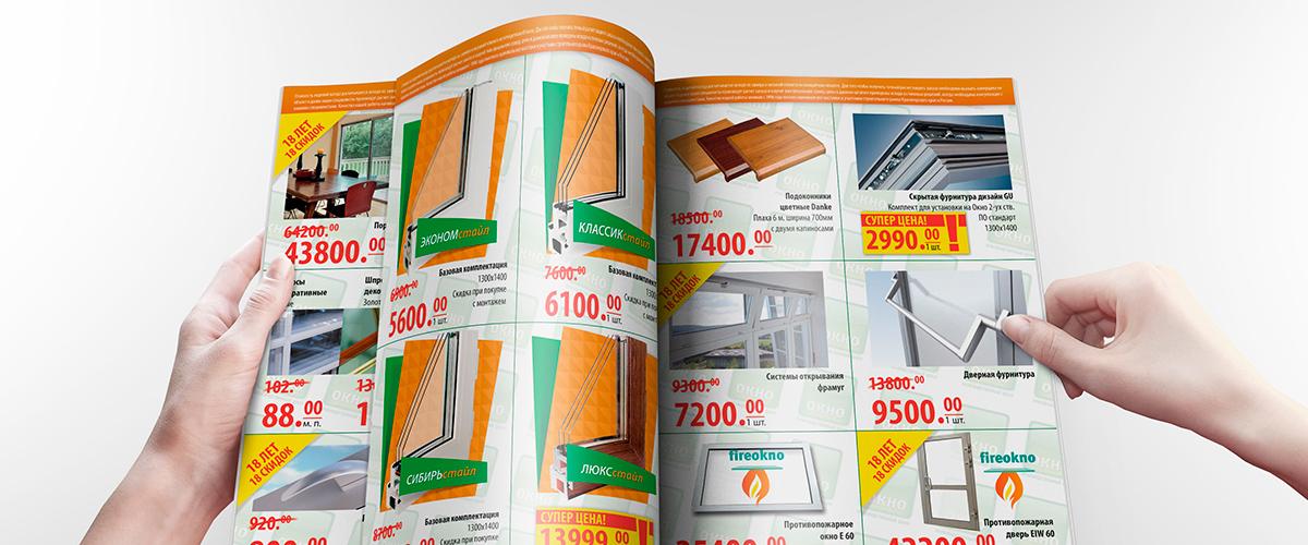 Идея, разработка и печать каталога со скидками для ООО Окно - Пластиковые окна в Красноярске