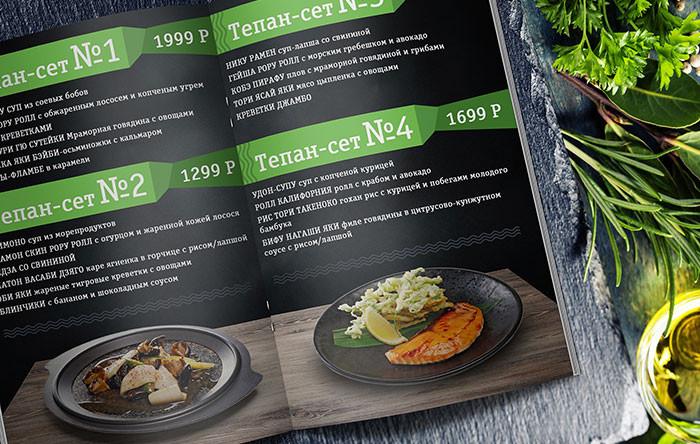 Новое тепан меню для японского ресторана Bellini Красноярск от GoldMetod