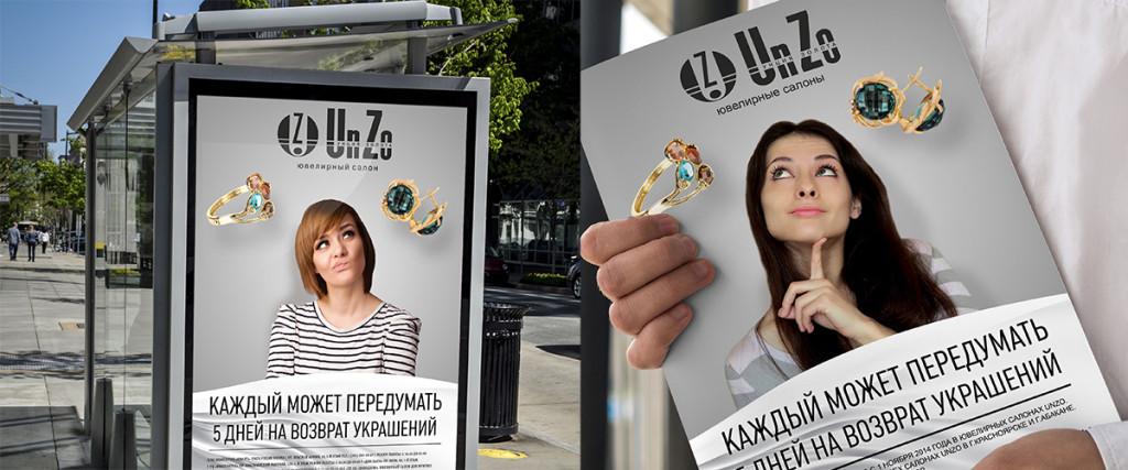 UnZo Красноярск. Разработка дизайна и подготовка макетов рекламной кампании от goldmetod