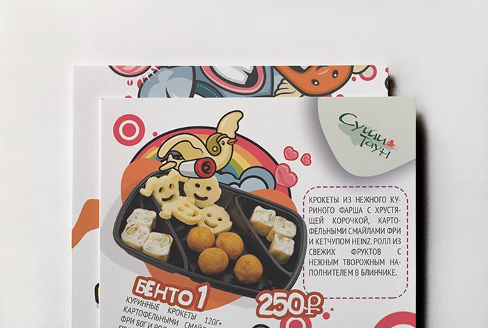 Дизайн детского меню для ресторана Суши Таун от GoldMetod